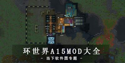 环世界A15MOD