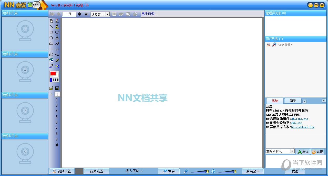 NN视频会议