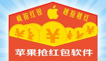 苹果抢红包软件