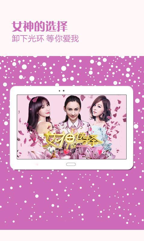 乐视视频HD V3.0.2 安卓版截图2