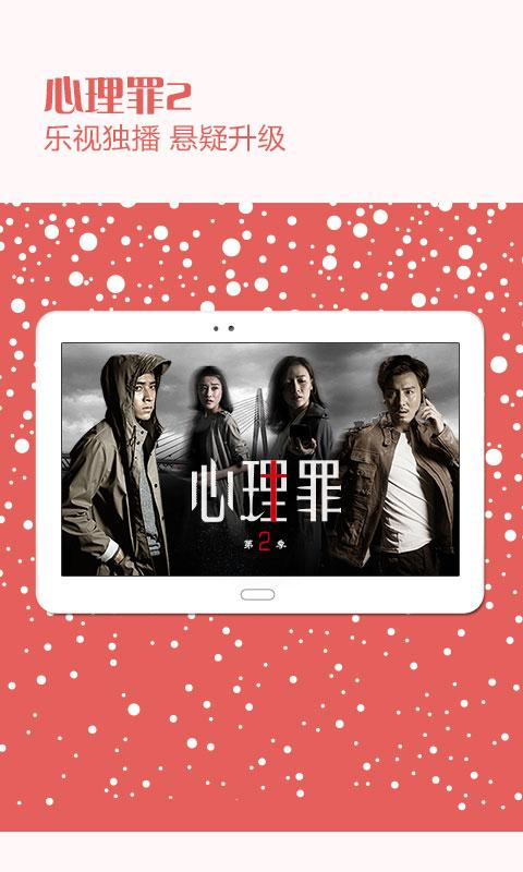 乐视视频HD V3.0.2 安卓版截图1
