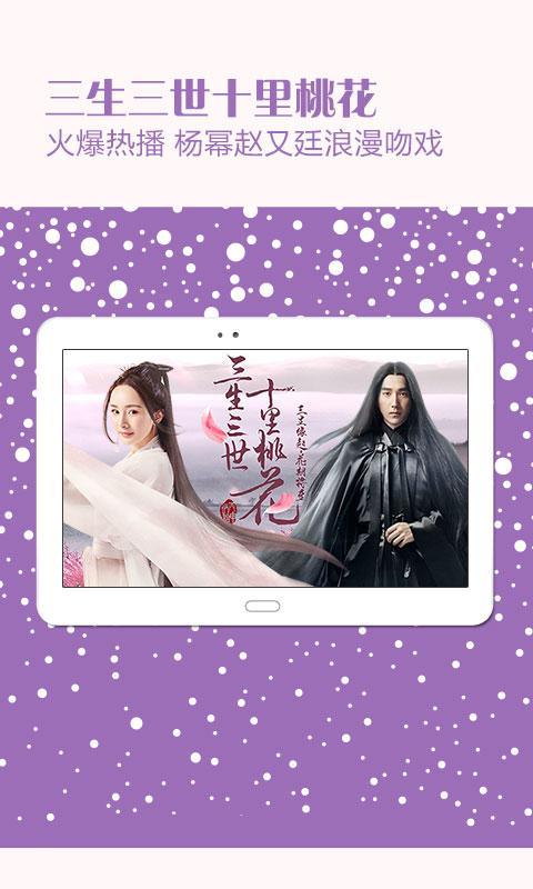 乐视视频HD V3.0.2 安卓版截图5