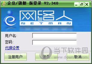 网络人远程控制软件旗舰版