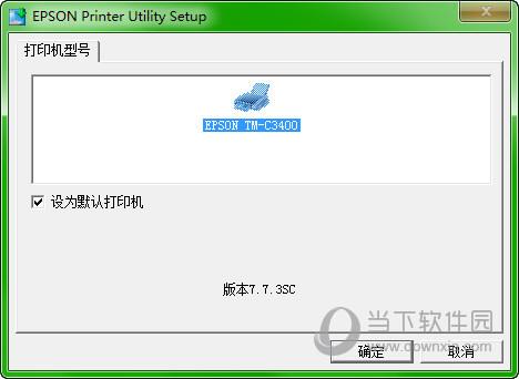 爱普生TM-C3400打印机驱动