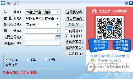 海通证券融资融券网上委托软件