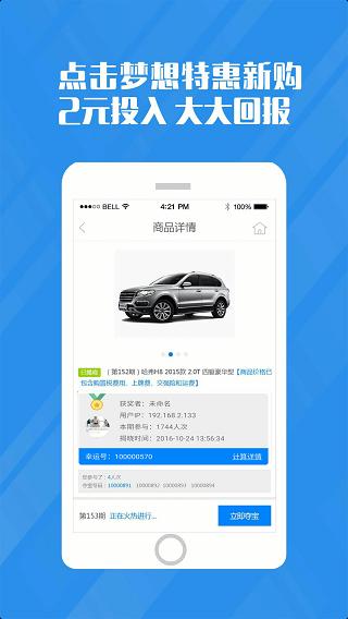 车来车往 V1.0.1 安卓版截图3