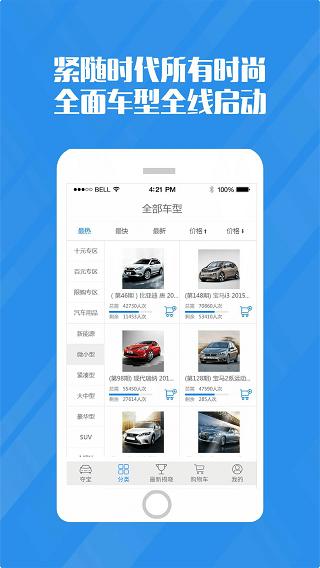 车来车往 V1.0.1 安卓版截图1