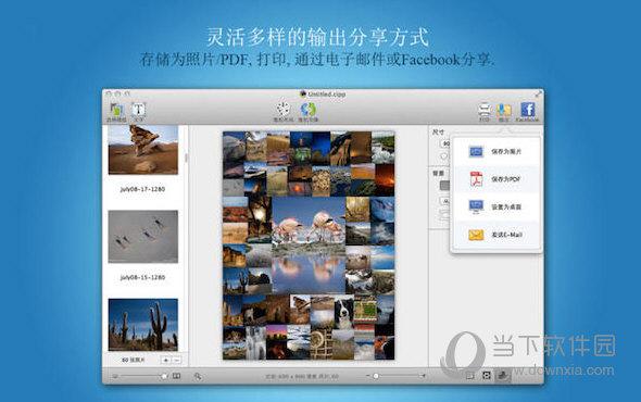 CollageIt Pro MAC版