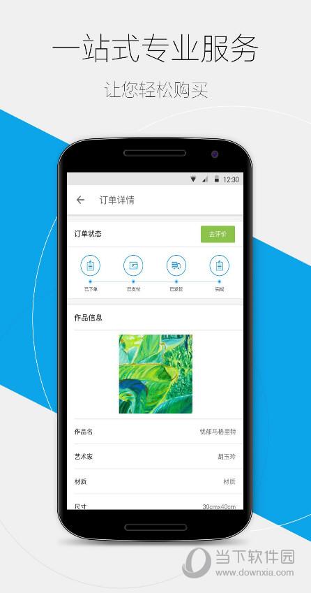 胡来艺术 V2.3.7 安卓版截图4