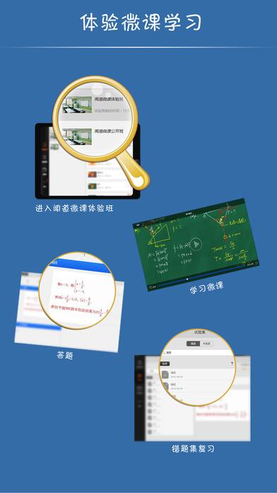 闻道微课 V2.5.26 安卓版截图1