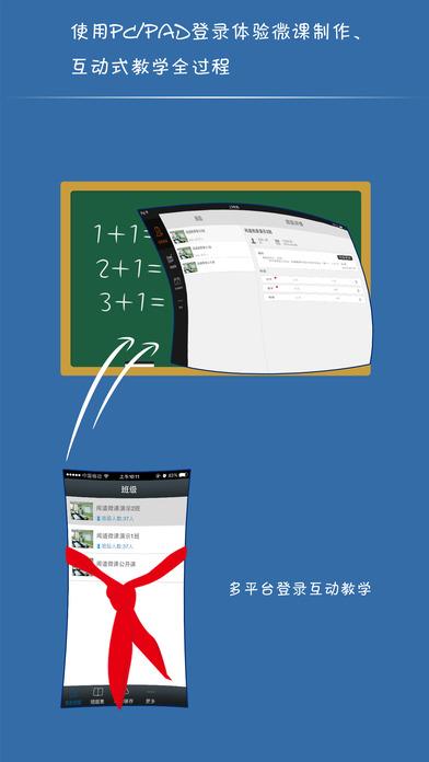 闻道微课 V2.5.26 安卓版截图3