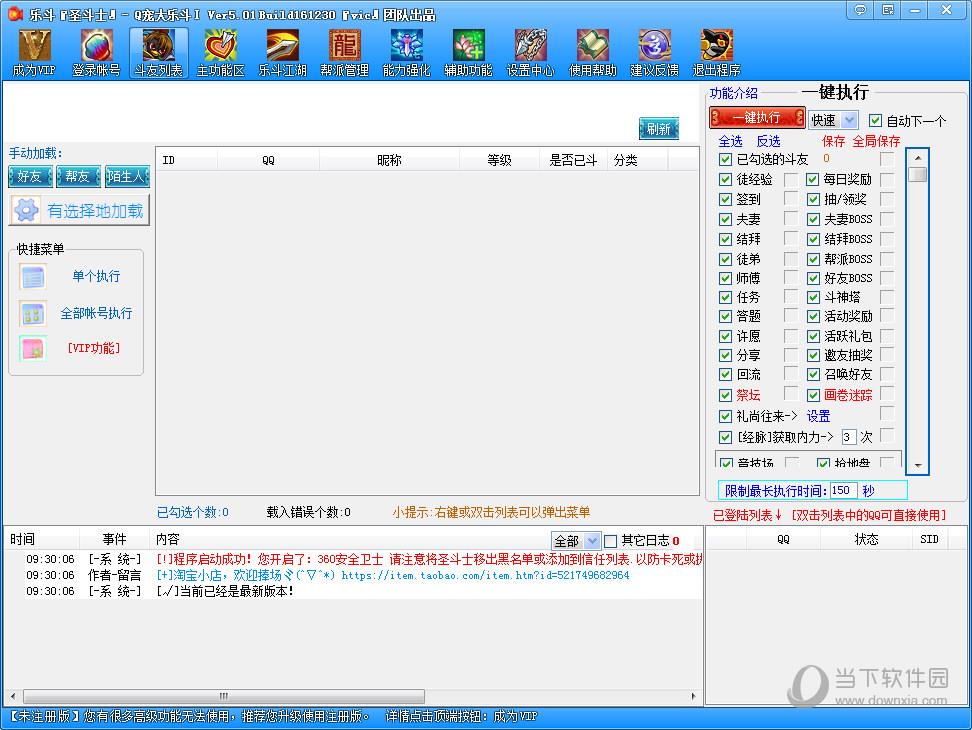 q宠大乐斗辅助软件