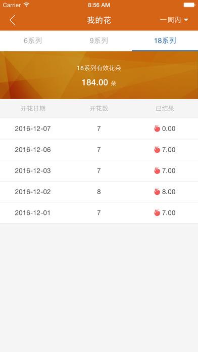 乐享动力 V1.0.16 安卓版截图4