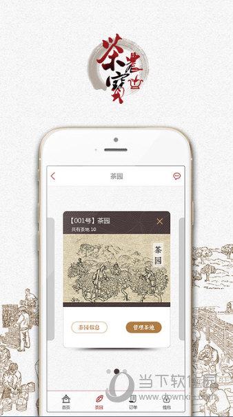 茶农宝iOS版