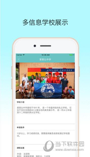 51留学iOS版