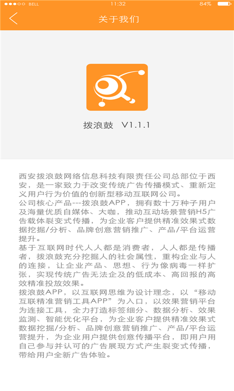 拨浪鼓赚钱 V1.6.2 安卓版截图3
