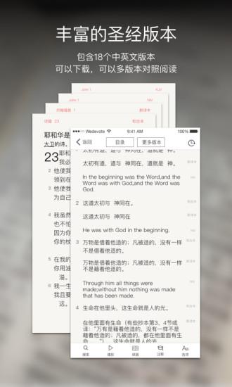 微读圣经 V4.1.1 安卓版截图2