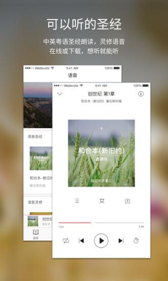 微读圣经 V4.1.1 安卓版截图3