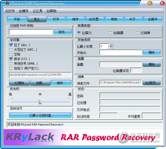 KRyLack RAR密码恢复软件