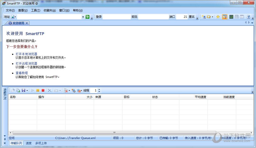 SmartFTP64位破解版