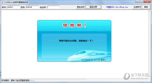 12306铁路买票辅助软件