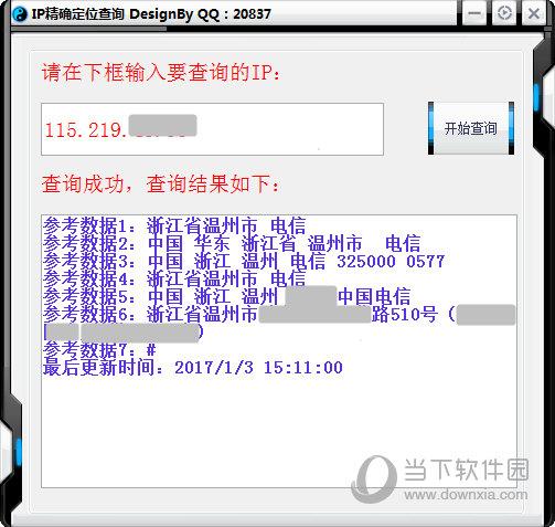IP精确定位软件