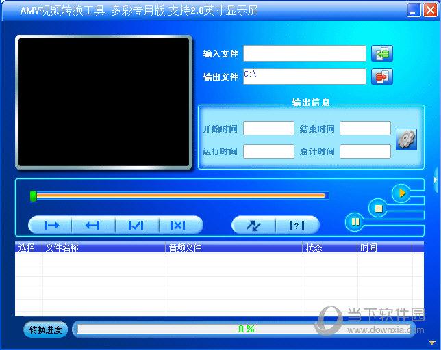 AMV视频转换工具