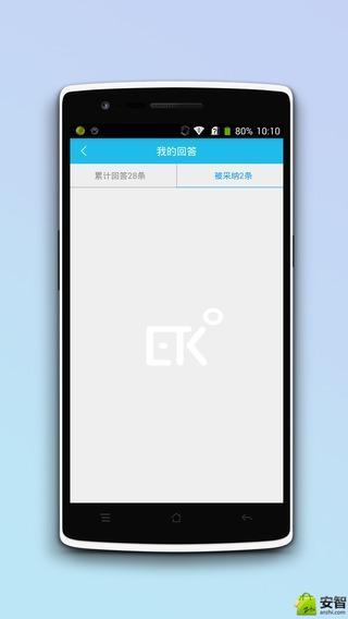 EK专家 V3.2.0 安卓版截图3