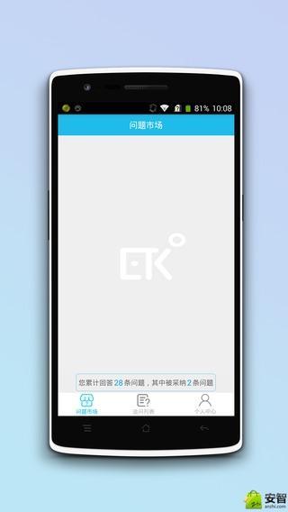 EK专家 V3.2.0 安卓版截图2