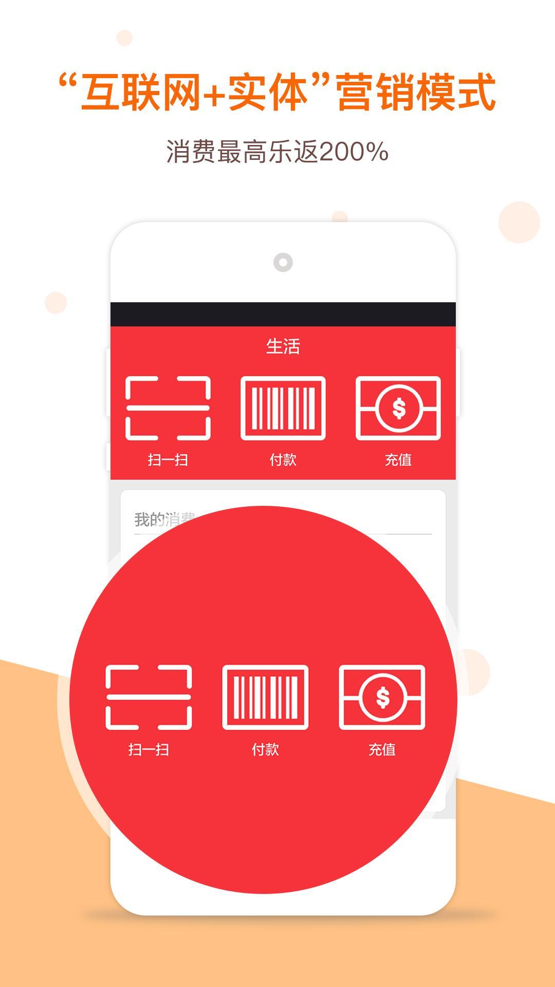 消费e家 V1.0.3 安卓版截图3