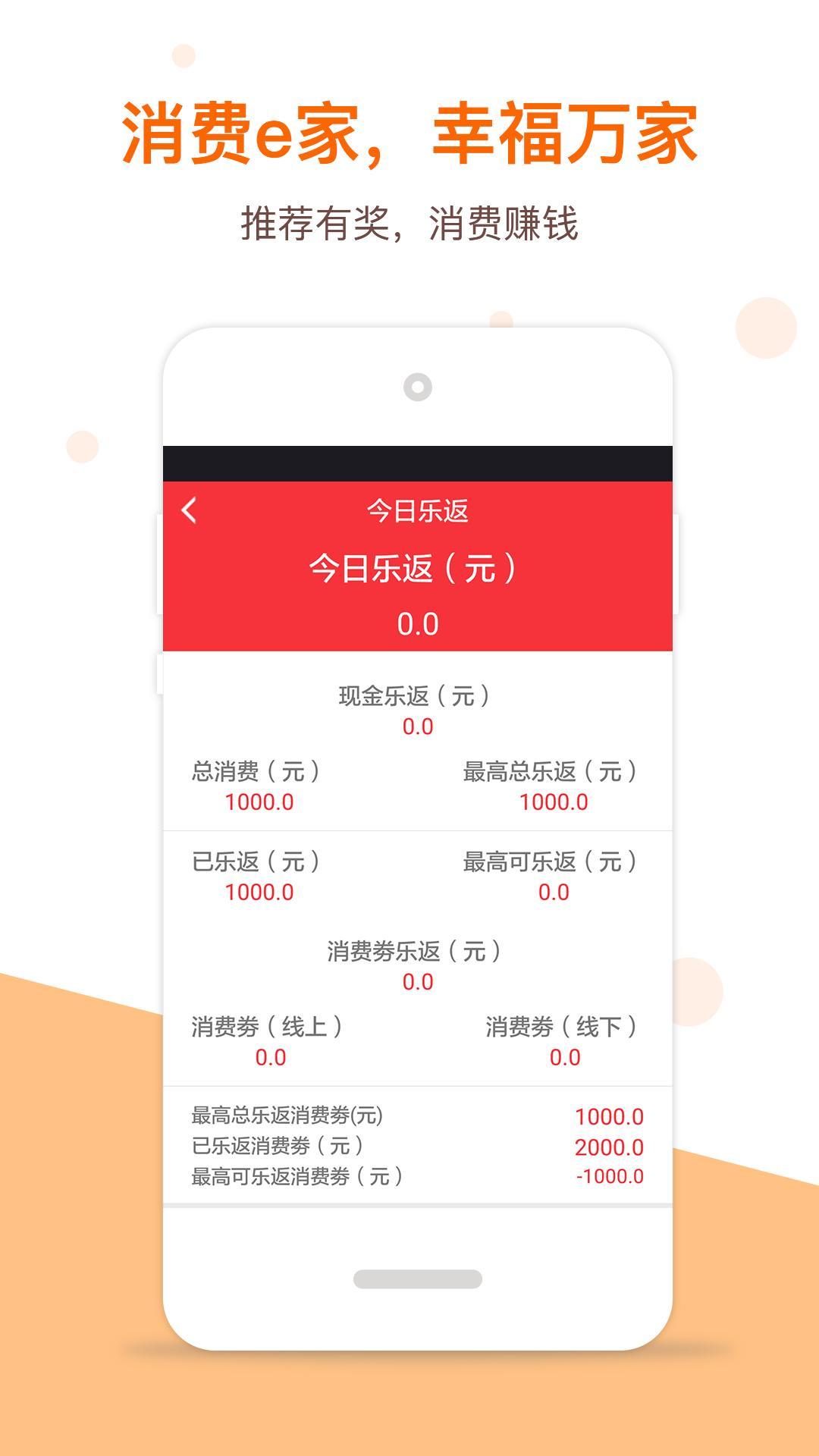 消费e家 V1.0.3 安卓版截图2