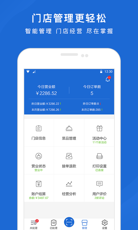 火锅网商家版 V1.0.1 安卓版截图1