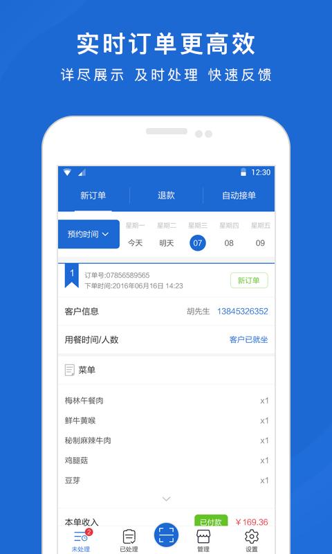 火锅网商家版 V1.0.1 安卓版截图2
