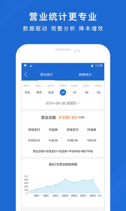 火锅网商家版 V1.0.1 安卓版截图3
