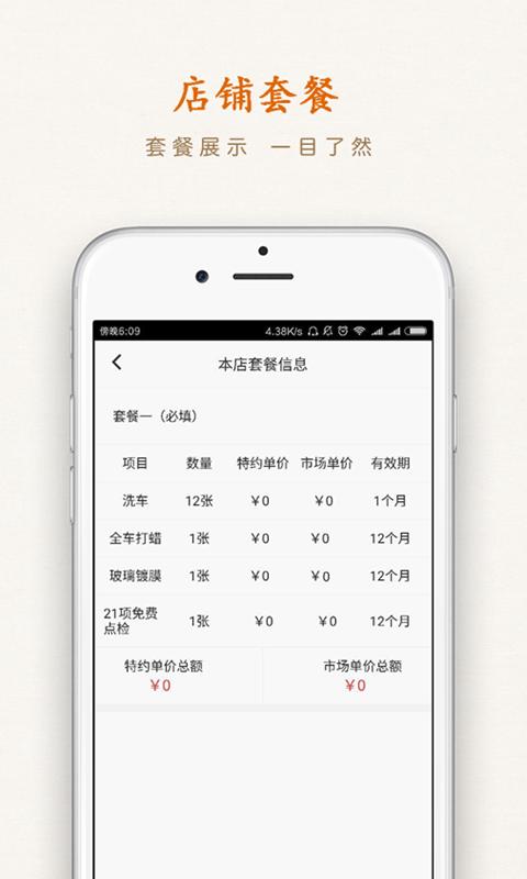 小包车商家版 V1.1.3 安卓版截图4
