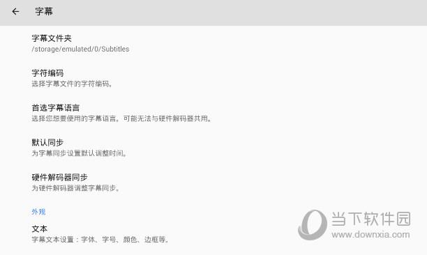 MXPlayer V1.9.16 安卓去广告中文版截图3