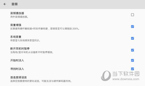 MXPlayer V1.9.16 安卓去广告中文版截图4