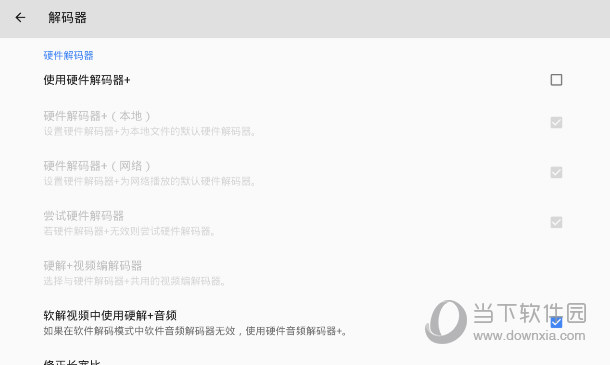 MXPlayer V1.9.16 安卓去广告中文版截图2