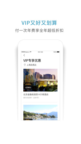 周末酒店 V5.0 安卓版截图5