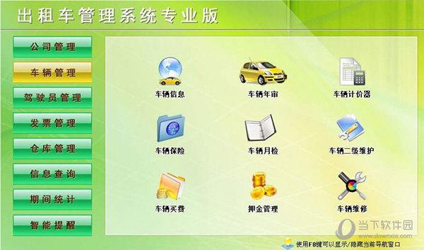 科羽出租车管理系统专业版