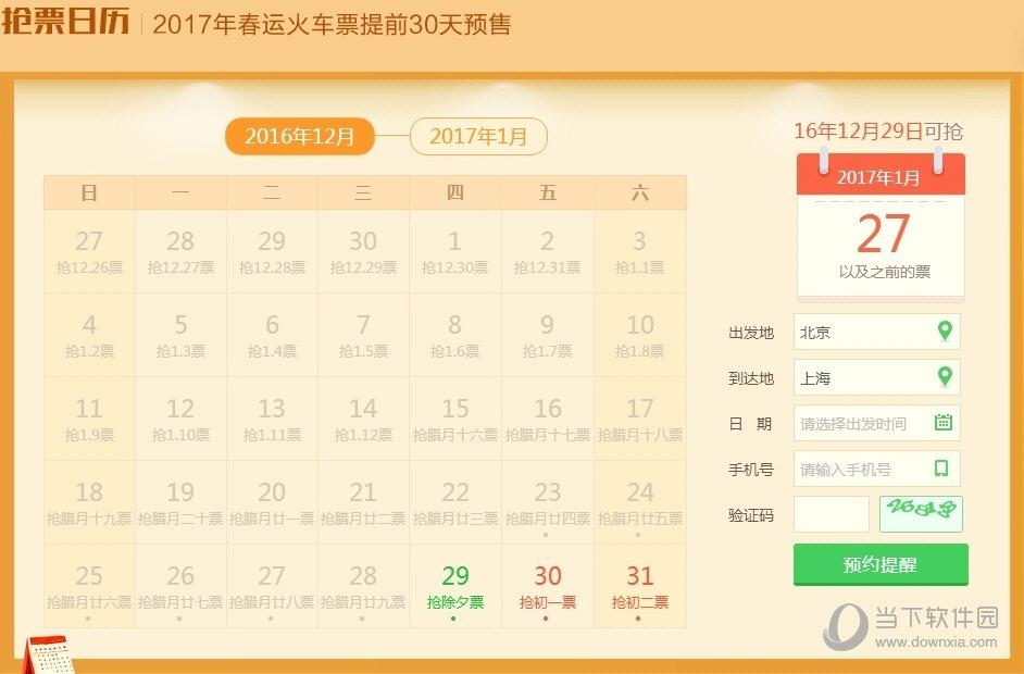 360安全浏览器抢票专版官方下载