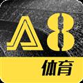 A8体育赛事直播 V2.6.0 苹果版