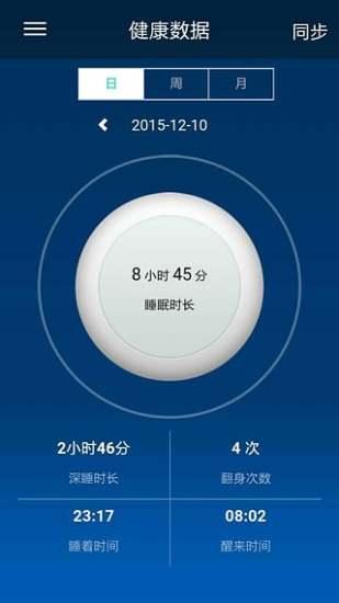 想睡 V1.3.0 安卓版截图4