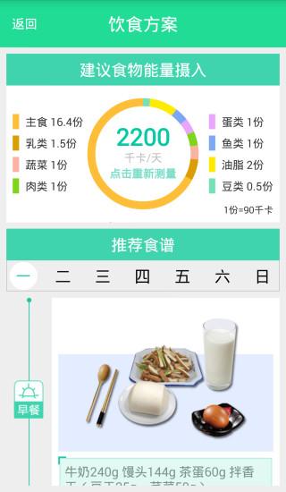 糖网护宝 V1.0.0.4 安卓版截图4