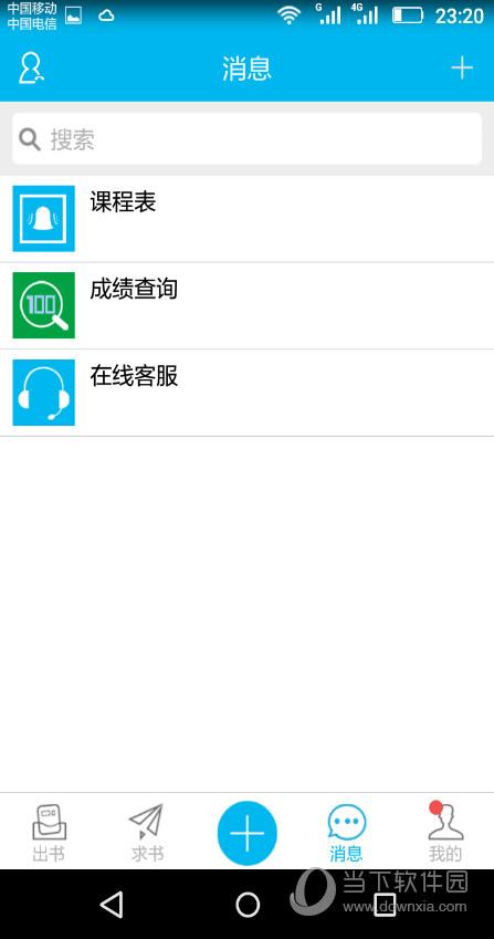 漂书 V3.4.3 安卓版截图2