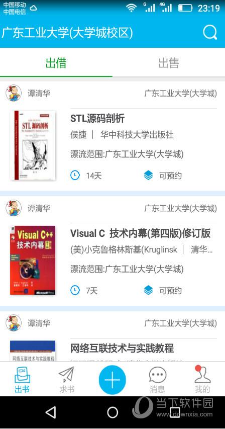 漂书 V3.4.3 安卓版截图3