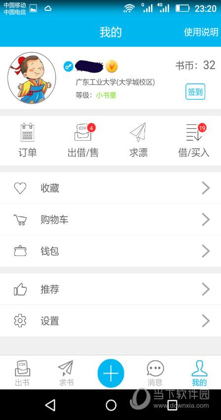 漂书 V3.4.3 安卓版截图6