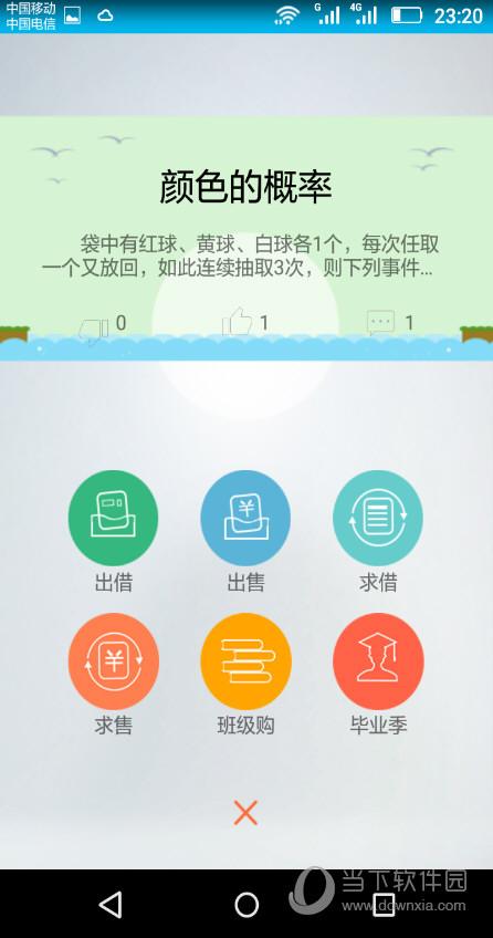 漂书 V3.4.3 安卓版截图5