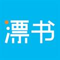 漂书 V3.4.3 安卓版
