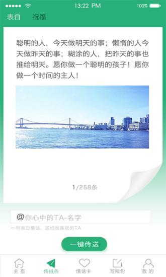 麻辣短句 V3.2.1 安卓版截图2